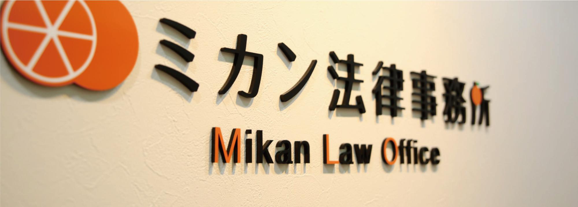 ミカン法律事務所について