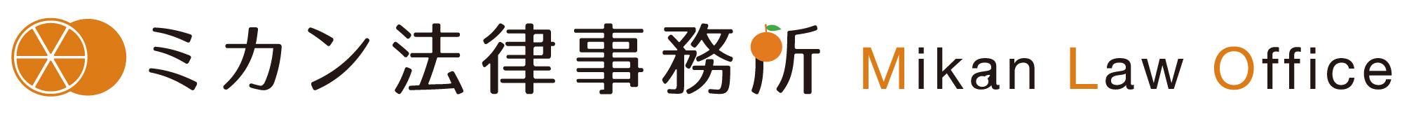滋賀県・草津市の弁護士|ミカン法律事務所