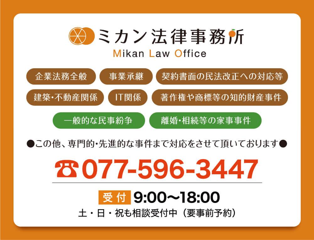 ミカン法律事務所お問い合わせ